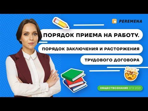 Порядок приёма на работу / ЕГЭ 2021 ОБЩЕСТВОЗНАНИЕ / PEREMENA