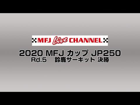 全日本ロードレース第8戦鈴鹿 JP250 決勝レースライブ配信動画