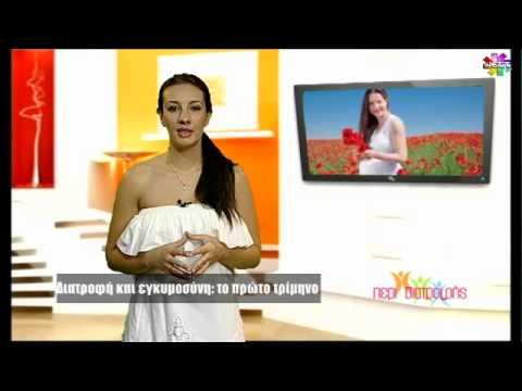 Διατροφή στο σακχαρώδη διαβήτη τύπου 1 και εγκυμοσύνη