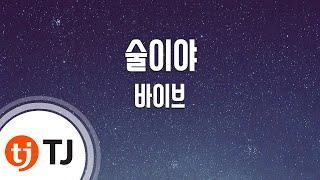 Drinking 술이야_Vibe 바이브_TJ노래방 (Karaoke/lyrics/romanization/KOREAN)