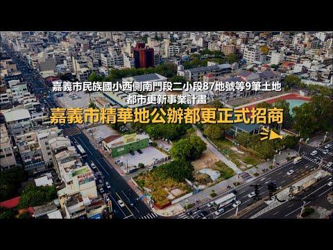 嘉義市民族國小西側南門段二小段87地號等9筆土地都市更新事業計畫招商宣傳