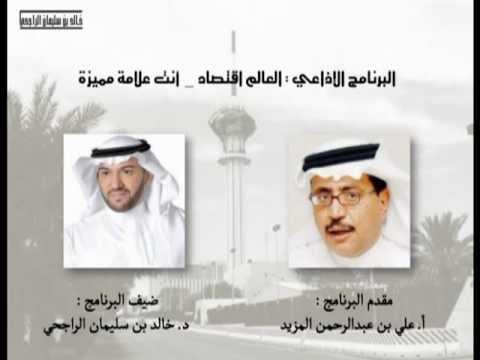 د. خالد الراجحي - أنت علامة مميزة - برنامج العالم اقتصاد
