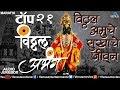 Top 21 Vitthal Abhang   विठ्ठल अभंग   Vitthal Amuche Sukhache Jeevan   JUKEBOX   Best Marathi Abhang