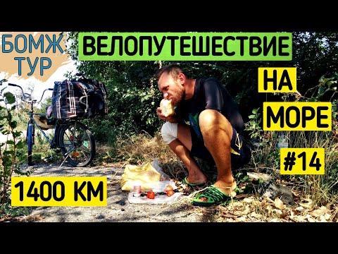 Одиночный велотур по Украине | Апатия ко всему | Бомж Тур | Серия 14