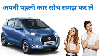 TOP 5 BEST FAMILY CARS FOR FIRST TIME CAR BUYERS TO BUY IN INDIA 2020 || Auto Compare