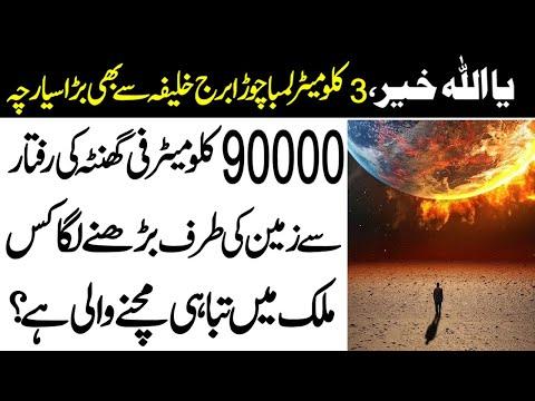 برج خلیفہ جتناشہاب ثاقب زمین سے ٹکرانے والا ہے