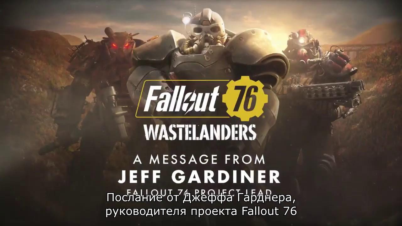 Послание Джеффа Гарндера в связи с выходом Wastelanders