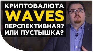 Криптовалюта WAVES. Перспективная монета или ненужная трата денег? Криптовалюта WAVES обзор