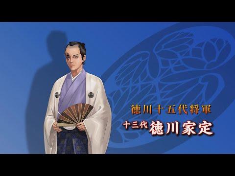 第13代将軍・徳川家定