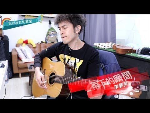 #362 李夢尹《雨下的瞬間》跟馬叔叔一起搖滾學吉他