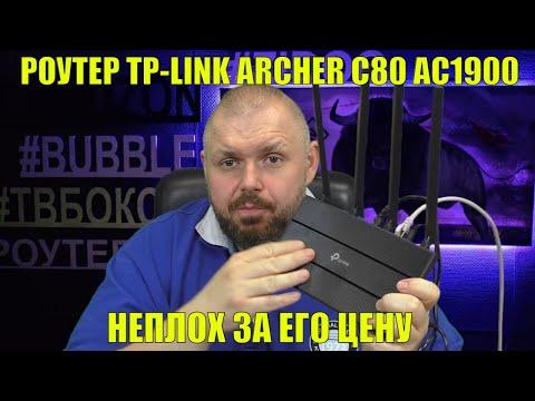 БЮДЖЕТНЫЙ 5 ГГЦ РОУТЕР TP-LINK ARCHER C80 AC1900 ДЛЯ ДОМА. НЕПЛОХ ЗА ЕГО ЦЕНУ