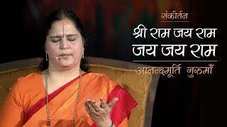 Sri Ram Jai Ram Jai Jai Ram Sankirtan | Anandmurti Gurumaa