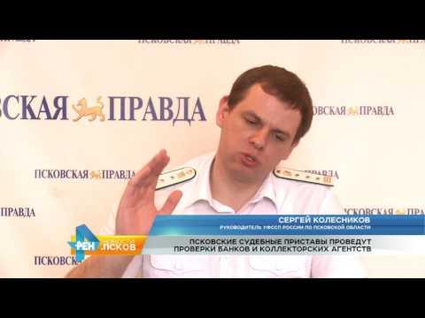 Новости Псков 20.03.2017 # Судебные приставы проверят банки