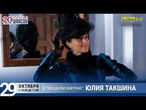 Юлия Такшина в «Звёздном завтраке» на Радио Шансон
