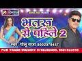 Golu Raja 2018 सबसे बड़ा हिट गाना - भतरु से पहिले 2 - Bhataru Se Pahile 2 - Bhojpuri Song 2018