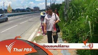 ที่นี่ Thai PBS - นักข่าวพลเมือง : เบื้องหลังอบรมคนไร้สถานะ