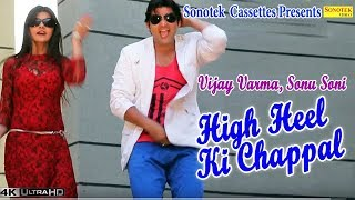 High Hill Ki Chappal || Vijay Varma & Sushila Nagar || Latest Haryanvi Song