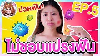 เด็กหญิงโพนี่ไม่แปรงฟัน ละครสั้นของวิเศษ Ep5 | Pony Kids