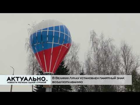 Актуально Великие Луки / 12.01.2021