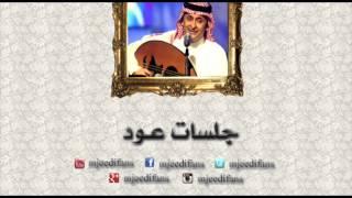 عبدالمجيد عبدالله ـ شخبار عينك   اغاني بالعود