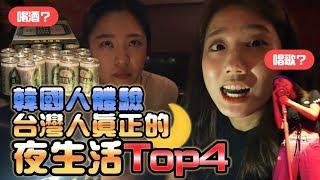 台灣的夜生活竟然這麼多種😱?韓國人來體驗台灣夜生活TOP4 韓勾ㄟ金針菇 찐쩐꾸