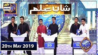 Shan-e-Sehr  Segment  Shan e Ilm   20th May 2019