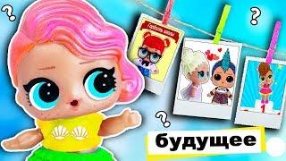 Куклы ЛОЛ фото из БУДУЩЕГО! Мультик #ЛОЛ СЮРПРИЗ школа
