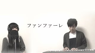 mqdefault - ファンファーレ / sumika『君の膵臓をたべたい』OP (Full Covered by 見好真衣)
