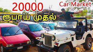second hands used car market in Tamilnadu | மலிவான விலையில் கார் சந்தை