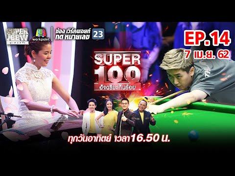 SUPER100 อัจฉริยะเกินร้อย    EP.14   7 เม.ย. 62 Full HD