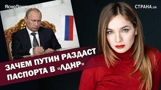 Зачем Путин раздаст паспорта в «ЛДНР» | ЯсноПонятно #128 by Олеся Медведева