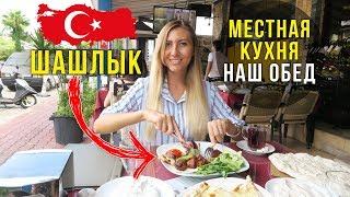 Жиреем в Турции - Цены в Кафе, Как ОБМАНЫВАЮТ ТурФирмы, Едем на ПМЖ