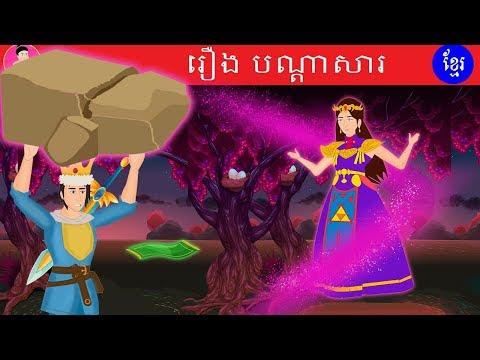 រឿងបណ្តាសារ|The Curse|Tokata Fairy Tale|Khmer Nitean was made by Tokata Khmer