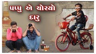 પપ્પુ એ ચોરયો દારૂ  || Gujarati comedy || Video By Akki Hemnani