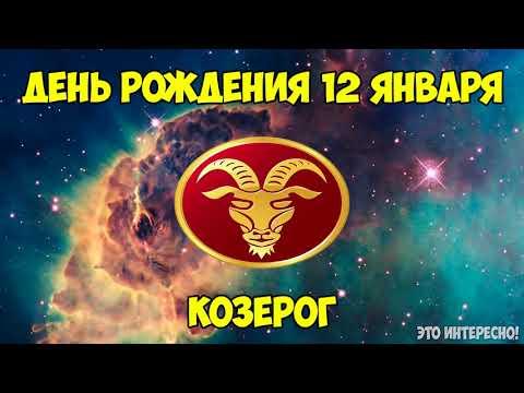 День рождение 12 марта кто по гороскопу