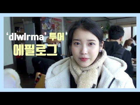 [IU TV] 'dlwlrma.' Concert - Jeju Ep.2