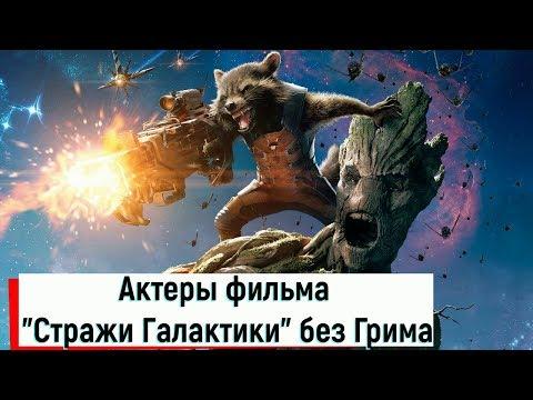 """Актеры фильма """"Стражи Галактики (Vol. 1,2)"""" без Грима."""