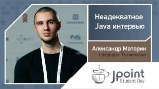 Александр Маторин — Неадекватное Java-интервью