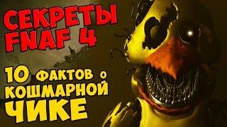 Five Nights At Freddy's 4 - 10 ФАКТОВ О КОШМАРНОЙ ЧИКЕ