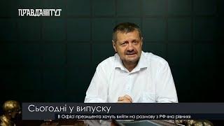 Випуск новин на ПравдаТут за 18.07.19 (20:30)