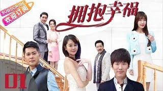 《拥抱幸福》第01集 当代都市剧(黄少祺、海陆、宗峰岩、唐瑞宏领衔主演