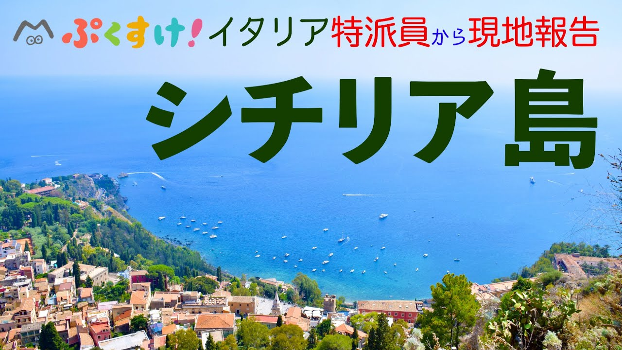 イタリア・シチリア島から現地報告! ぷくすけ!特派員