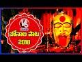 Bonalu Song 2018 | Maa Bottu Bonam Nippula Dhoopam Song | V6 News Special