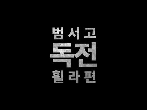 독전, 휠라편 [범서고등학교 3학년 4반]