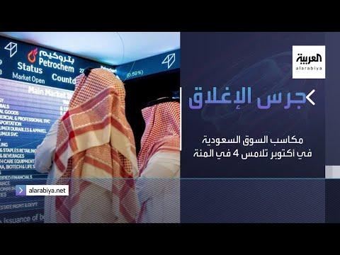 العرب اليوم - شاهد: مكاسب السوق السعودية في أكتوبر تلامس 4 في المائة