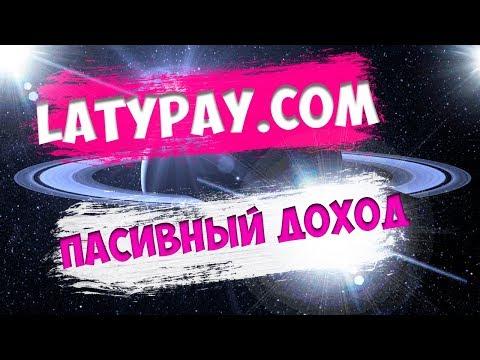 ОБЗОР ПРОЕКТА LATYPAY.COM ПАССИВНЫЙ ДОХОД