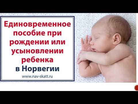 Единовременное пособие при рождении или усыновлении ребёнка в Норвегии