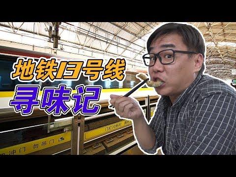 探店︱广州地铁13号线开通了,我终于可以去南岗吃这个传奇鱼蛋啦!