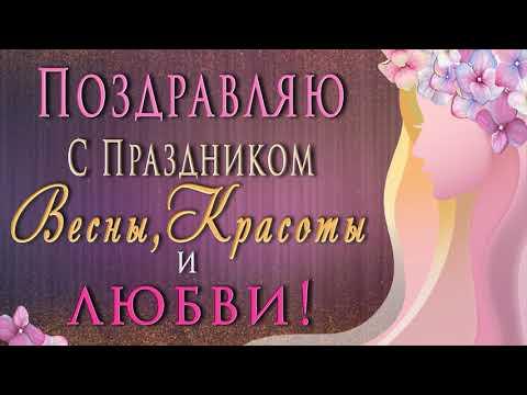 🎶💗 С Днем 8 Марта - Праздником Весны, Красоты и Любви! 🎶💗2020