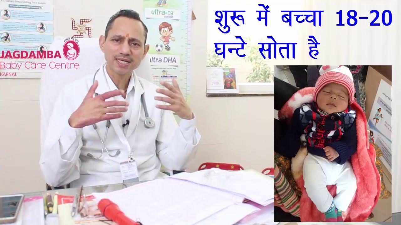 NEWBORN BABY CARE/नवजात शिशु/बच्चे के जन्म से 3 महीने तक देखभाल एवं सावधानियां मालिश नहलाना स्तनपान